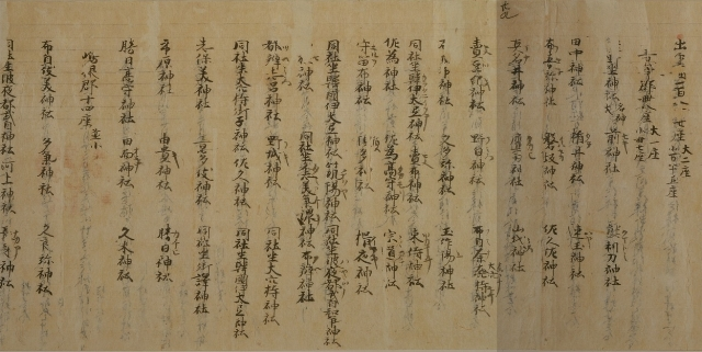 http://fuushi.k-pj.info/jpgb/engi-k10/izumo/engi10-izumo-01.jpg