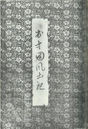 http://fuushi.k-pj.info/jpgbIF/IF-Hinomi/FS-Hinomi-s01.jpg