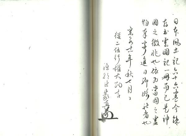 https://fuushi.k-pj.info/jpgbIF/IF-Hinomi/FS-Hinomi-s67.jpg