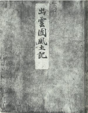 http://fuushi.k-pj.info/jpgbIF/IF-Hosokawa/FS-Hoso-s01.jpg
