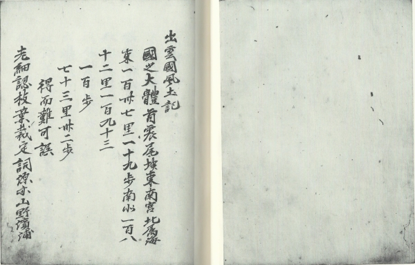 http://fuushi.k-pj.info/jpgbIF/IF-Hosokawa/FS-Hoso-s03.jpg