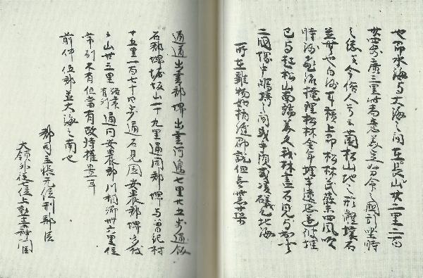 http://fuushi.k-pj.info/jpgbIF/IF-Hosokawa/FS-Hoso-s49.jpg