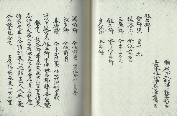 http://fuushi.k-pj.info/jpgbIF/IF-Hosokawa/FS-Hoso-s50.jpg