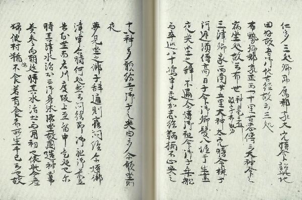 http://fuushi.k-pj.info/jpgbIF/IF-Hosokawa/FS-Hoso-s55.jpg
