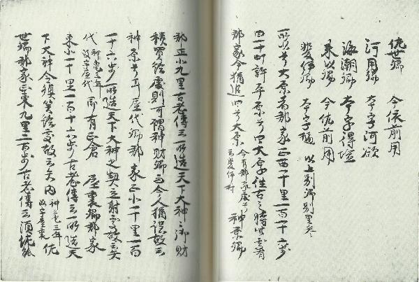 https://fuushi.k-pj.info/jpgbIF/IF-Hosokawa/FS-Hoso-s59.jpg