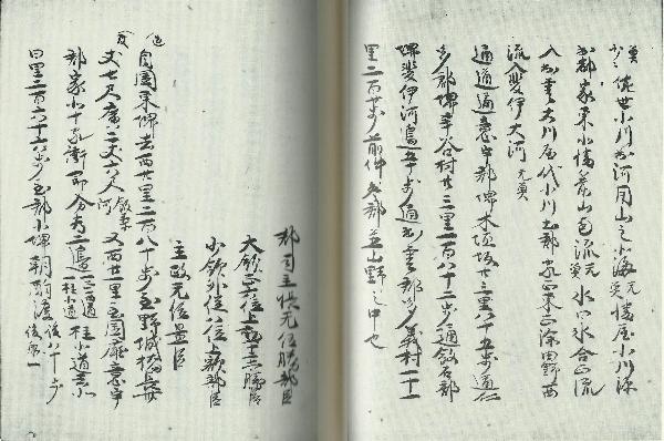 http://fuushi.k-pj.info/jpgbIF/IF-Hosokawa/FS-Hoso-s63.jpg