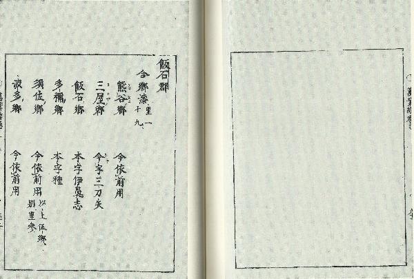 https://fuushi.k-pj.info/jpgbIF/IF-Manyoi/FS-Manyoi-s66.jpg