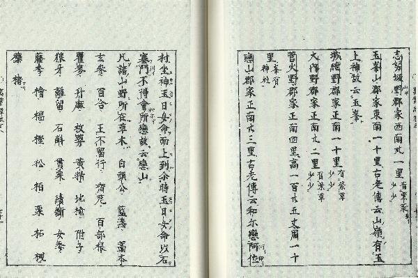 https://fuushi.k-pj.info/jpgbIF/IF-Manyoi/FS-Manyoi-s75.jpg