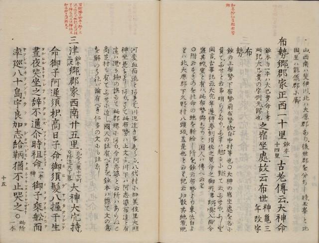 https://fuushi.k-pj.info/jpgbIF/IF-kai/fudokikai-c15.jpg