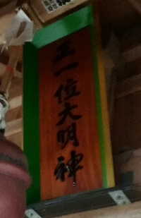 https://fuushi.k-pj.info/jpgj/simane/goutu-c/ninomiya-t/kannusi/tabatoJ/tabatoJ-a04.jpg