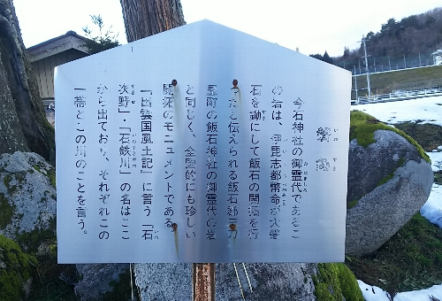 http://fuushi.k-pj.info/jpgj/simane/iisi-g/iinan-t/simoakana/isitugu/imaisi-j/imaisi-04.jpg