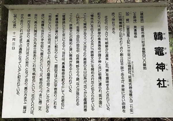http://fuushi.k-pj.info/jpgj/simane/izumo/karakama/karakama-a.jpg