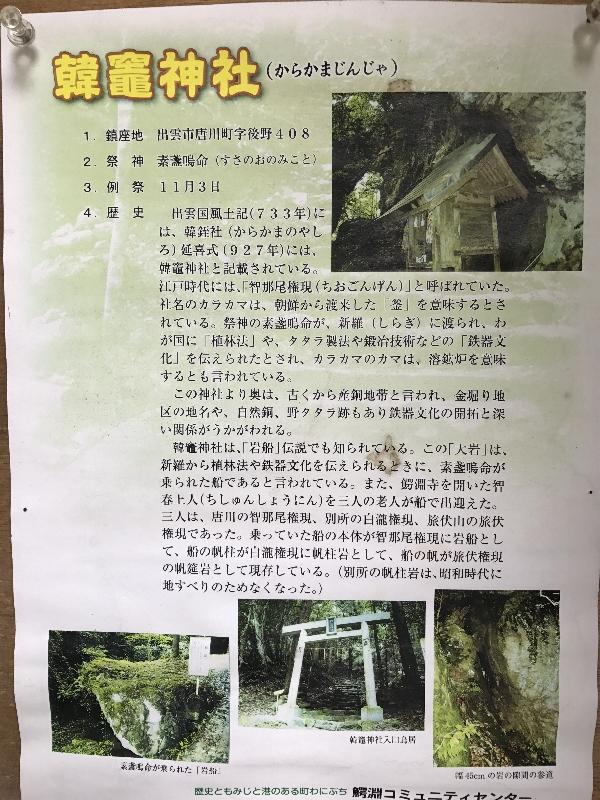 http://fuushi.k-pj.info/jpgj/simane/izumo/karakama/karakama-b.jpg