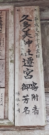 https://fuushi.k-pj.info/jpgj/simane/matue-c/higasiinbe-t//hiraguti/kutamiJ/kutamiJ-b06.jpg