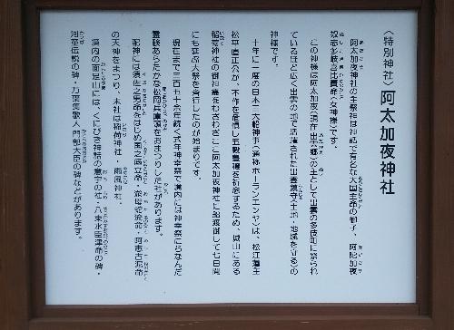 http://fuushi.k-pj.info/jpgj/simane/matue-c/higasiizumo-t/adakae/adakaya/adakaya-1.jpg