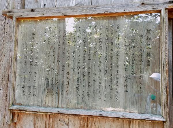 https://fuushi.k-pj.info/jpgj/simane/matue-c/yakumo-t/higasiiwasaka/nafunoyaJ/nafunoyaJ-a03.jpg