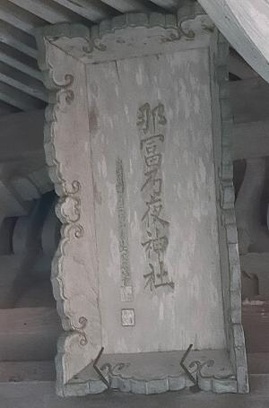 https://fuushi.k-pj.info/jpgj/simane/matue-c/yakumo-t/higasiiwasaka/nafunoyaJ/nafunoyaJ-a05.jpg