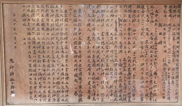 https://fuushi.k-pj.info/jpgj/simane/nita-g/okuizumo-t/ooro/onigami-J/onigamiJ-06.jpg