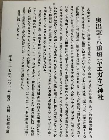 http://fuushi.k-pj.info/jpgj/simane/nita-g/okuizumo-t/sajiro/igatake/yaegaki-04.jpg