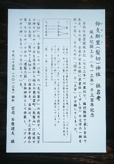 https://fuushi.k-pj.info/jpgj/simane/nita-g/okuizumo-t/yasiro/osikiri-J/osikiriJ-05.jpg