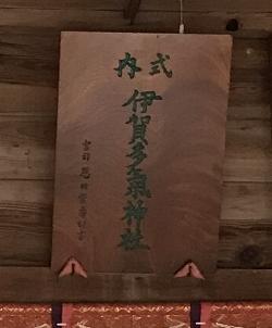 https://fuushi.k-pj.info/jpgj/simane/nita-g/okuizumo-t/yokota/igatakeJ/igatakeJ-032.jpg