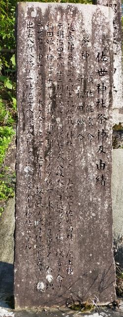 https://fuushi.k-pj.info/jpgj/simane/unnan-c/daitou-t/simosase/saseJ/saseJ-a02.jpg