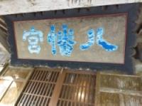 https://fuushi.k-pj.info/jpgj/simane/unnan-c/daitou-t/simosase/saseJ/saseJ-b03.jpg