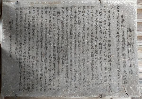 https://fuushi.k-pj.info/jpgj/simane/unnan-c/kamo-t/misiro/misiroJ/misiroJ-a02.jpg
