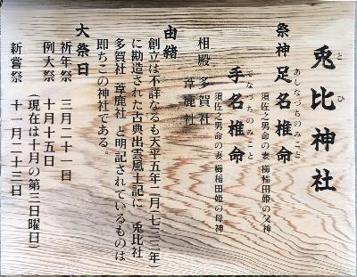 http://fuushi.k-pj.info/jpgj/simane/unnan-c/yosida-t/umeki/tohi-j/tohi-02.jpg
