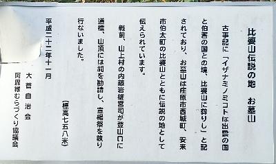 https://fuushi.k-pj.info/jpgj/toltutori/hino-g/nitinan-t/abire/kumano-J/ohakayama-02.jpg