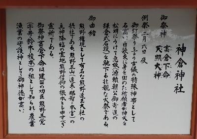 https://fuushi.k-pj.info/jpgj/wakayama/sinnguu-c/kamikura/kamikuraJ/kamikuraJ-a02.jpg