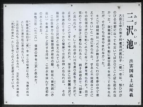 https://fuushi.k-pj.info/jpgk/shimane/nita/misawa/misawa-03.jpg