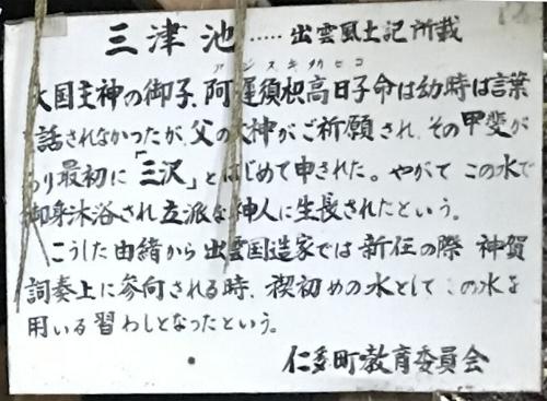 https://fuushi.k-pj.info/jpgk/shimane/nita/misawa/misawa-06.jpg